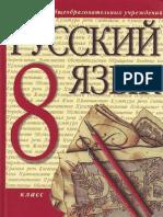 м.м.разумовская - русский язык 8 класс 2009 год. 12 -е издание