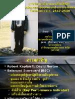 BSCepi Slide LThaikruea
