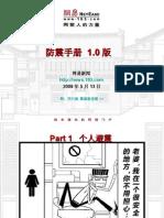 地震应急手册2