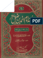 Musnad Ahmad Ibn Hanbal in Urdu 7 of 14