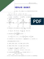 高一数学模块1综合练习3