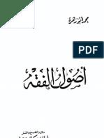أصول الفقة Muhammad Abu Zahrah