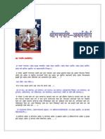 Atharvashirsh[1]