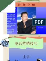 徐林电话行销技巧