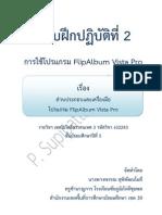 แบบฝึกปฏิบัติที่ 2 การใช้โปรแกรม FlipAlbum Vista Pro