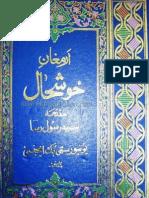 Khushal Khan Khattak Armaghan-e-Khushal  Baz Nama, Fazal Nama, Distar Nama and Farrah Nama