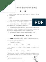 广州市2007年普通高中学生学业水平测试