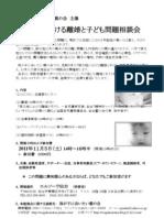 被災地における離婚と子ども問題相談会(ちらし)