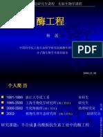 上海生科院_实验生物学_酶工程041130
