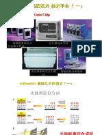 生物芯片技术及其应用-生科院研究生课程2