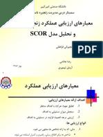 SCOR Model Analysis