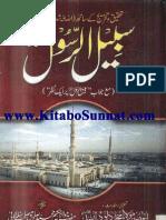 Sabeel-ur-Rasool (PBUH) Takhreej Shuda