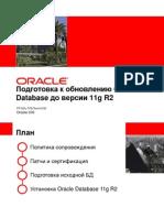 Подготовка к обновлению Oracle Database до версии 11g R2 (1)