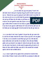Geeta by Shri and