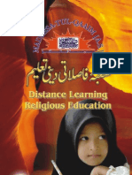 Distance Learning of 8
