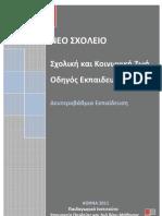 SKZ_odigos_ekpaideytikou
