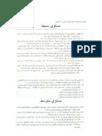 اسئلة في المتجهات ( فيزياء ) صف11 علمي