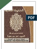 الذخيرة المشرفة-الحبيب عمر بن حفيظ