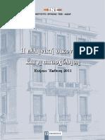 ΙΝΣΤΙΤΟΥΤΟ ΕΡΓΑΣΙΑΣ ΓΣΕΕ - AΔΕΔΥ Η ελληνική οικονομία και η απασχόληση Ετήσια Έκθεση 2011
