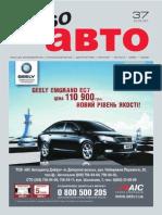 Aviso-auto (DN) - 36 /180/