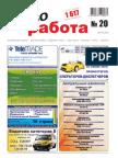 Aviso-rabota (DN) - 20 /020/
