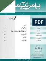 Operation Kashmir Urdu
