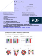 Membrane Proteins Univ 2006-Comp