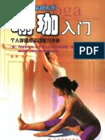 [瑜珈入門].(美)瑪格麗特·D·皮爾斯.掃瞄版