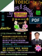 聽力&口說&考題(初&中&中高級)(part 1)(學生版)