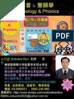 語音&聲韻學(初&中&中高級)(學生版)
