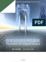 《數字烏托邦世界的英雄》網絡傳奇人物R大系列書籍