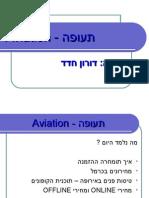 תעופה6