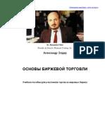 Основы биржевой торговли. Александр Элдер