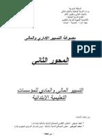 مصوغة التدبير المالي للاستئناس-2
