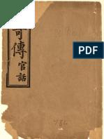 馬可傳_官話 -- 馬可福音書 (1867) 應為北京官話譯本-初版