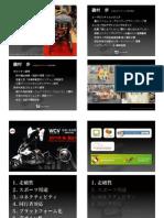 ポジティブデザイン(2011.9.22プラチナモビリティ分科会 講演資料)