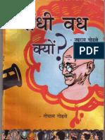 Gandhi Vadh Kyo By Nathuram Godse