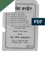 Hindi Book - Akhir Kyon