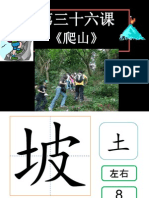 二年级华语第三十六课爬山