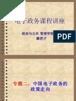中国电子政务发展-2