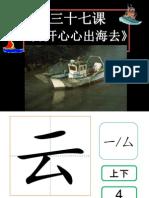 二年级华语第三十七课开开心心出海去