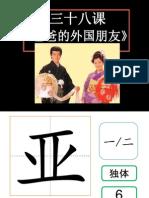 二年级华语第三十八课爸爸的外国朋友