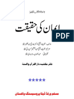 Imanki Haqeeqat
