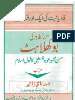 Hasan Mahmood Daooda Ka Qubool e Islam