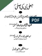 Jaali Nabee Ki Asli Kahani