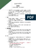 台灣社會學刊撰稿體例
