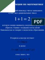 hige math