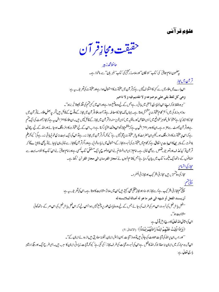 Haqeeqat o Majaz e Quran by Hafiz Muhammad Zubair | Latin Alphabet