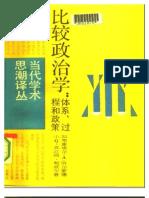 当代学术思潮译丛.比较政治学:体系、过程和政策