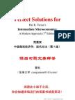 范里安微观经济学现代观点第七版课后习题详细解答